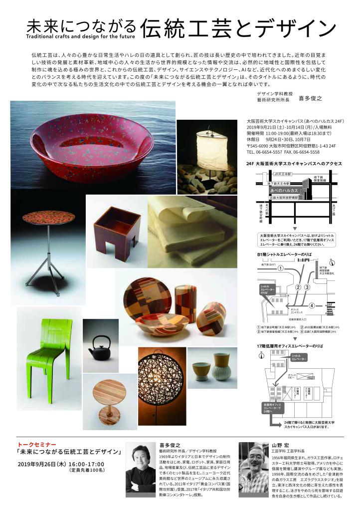 未来につながる伝統工芸とデザイン展_